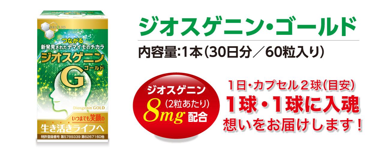 ジオスゲニン・ゴールド 30日分/60粒入り(ジオスゲニン8mg/2粒 配合)