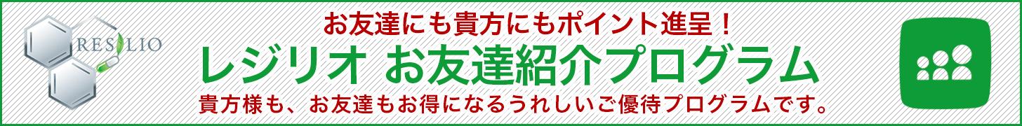 レジリオお友達紹介プログラム