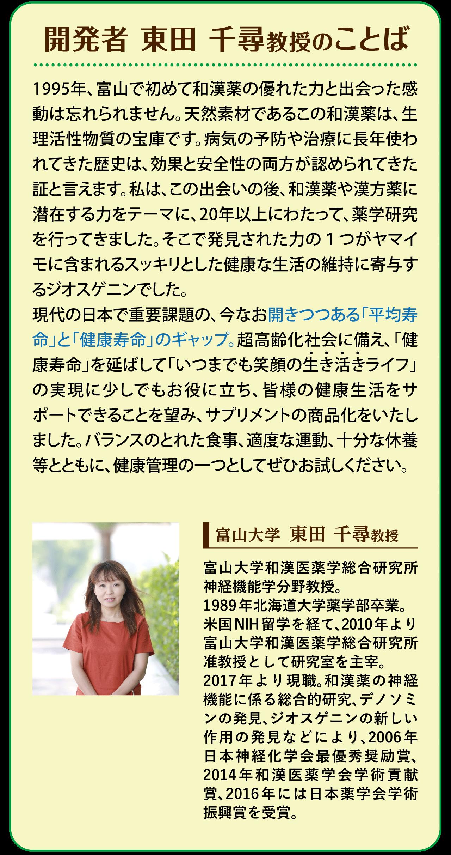 開発者 東田千尋教授のことば